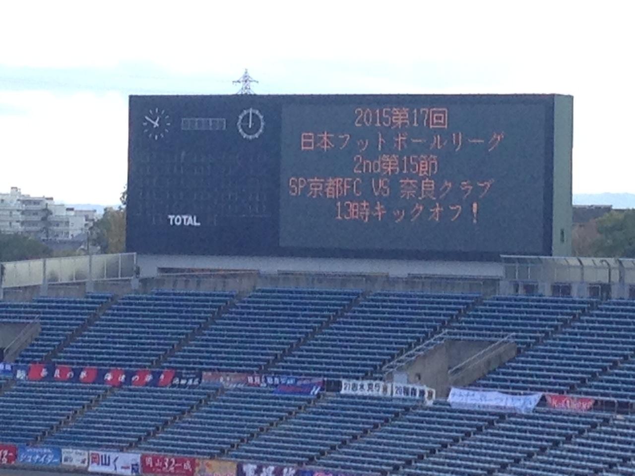 第17回 JFL】2015.11.15 セカンドステージ第15節 SP京都FC 1 - 0 奈良 ...